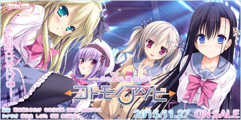 『コドモノアソビ』 2015年11月27日発売予定!